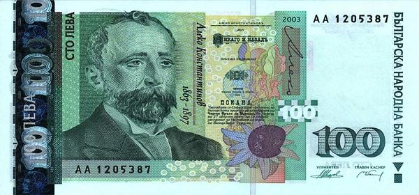 Болгарский Лев - курс к рублю, доллару и евро в Болгарии. Конвертер болгарского лева   Турпром